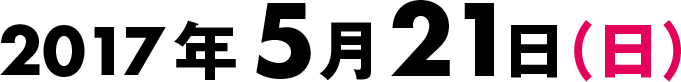 2017年5月21日(日)開催