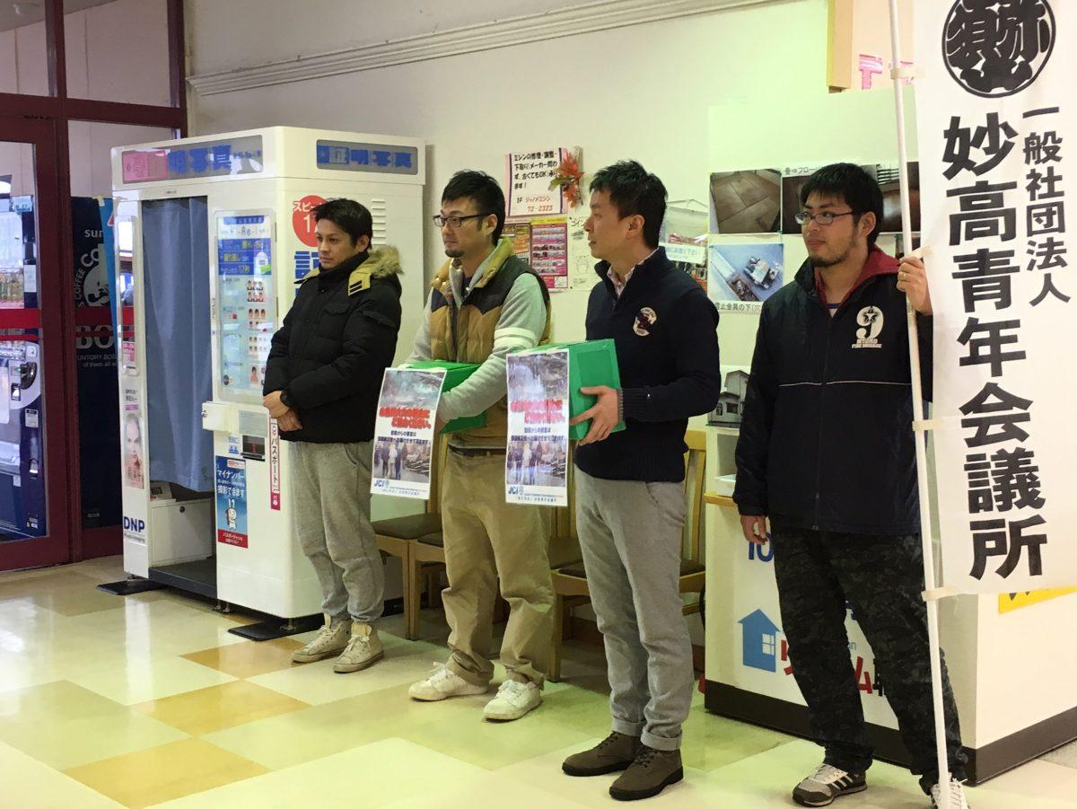 中田理事長をはじめ妙高JCのメンバーがショッピングセンター内で募金活動を行いました。