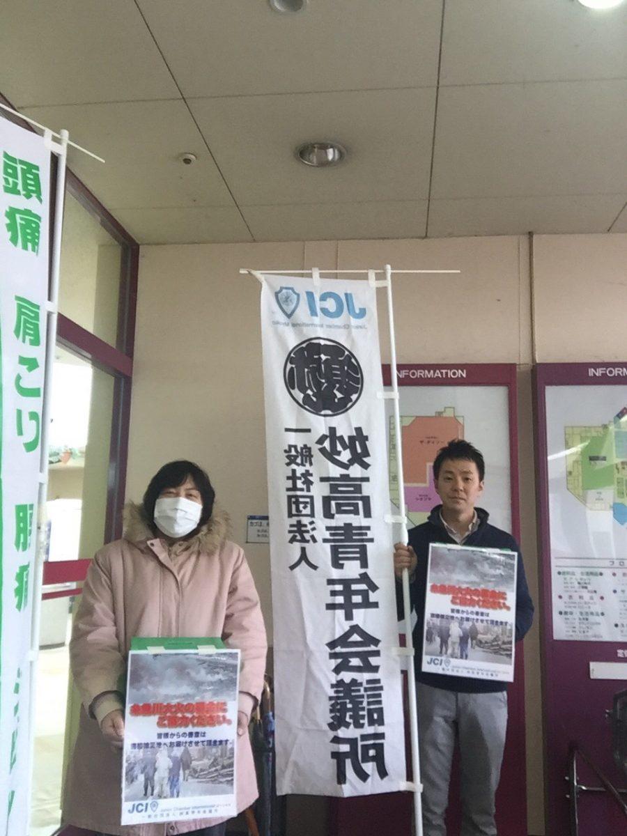 糸魚川市大規模火災に関する募金活動
