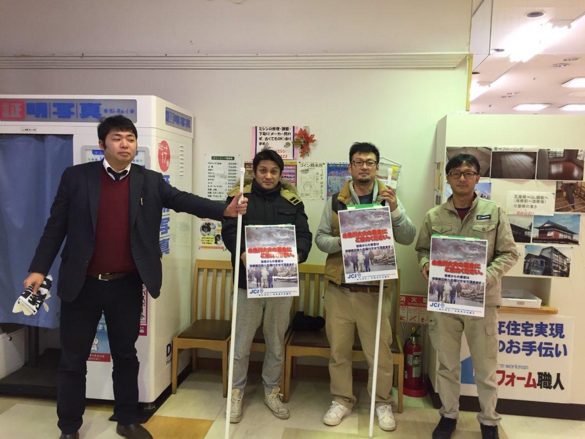 イメージ写真:糸魚川市大規模火災に関する募金活動