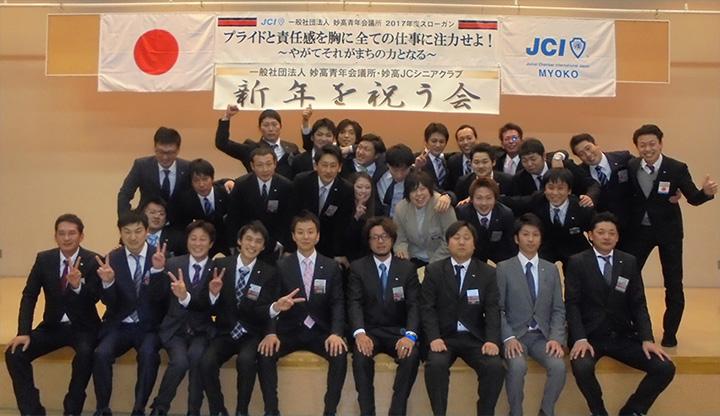 妙高JCシニアクラブ合同「新年を祝う会」を開催しました。