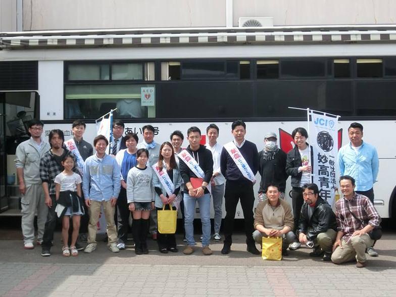 イメージ写真:妙高青年会議所 献血事業「愛の献血」