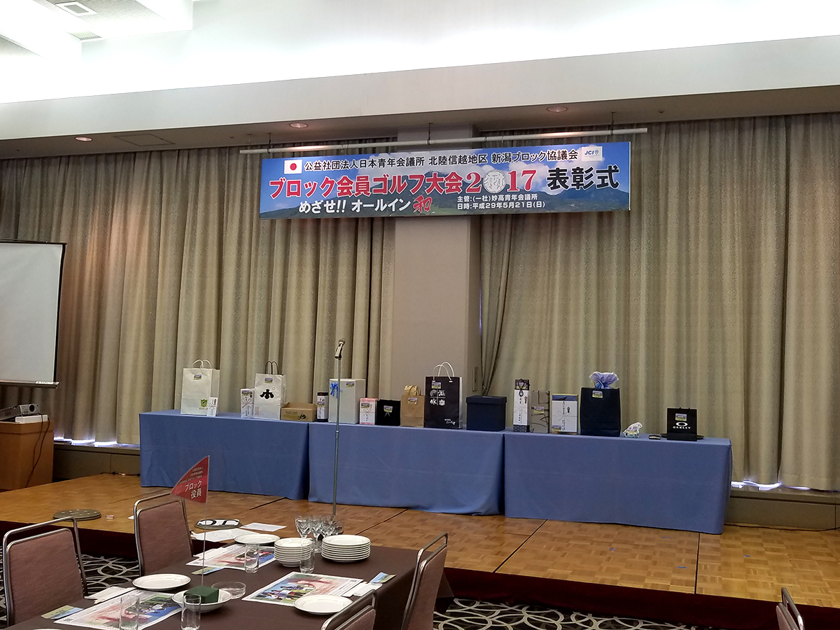 表彰式の準備中。理事長賞として新潟ブロックの各青年会議所からご提供いただいた商品が並んでおります。