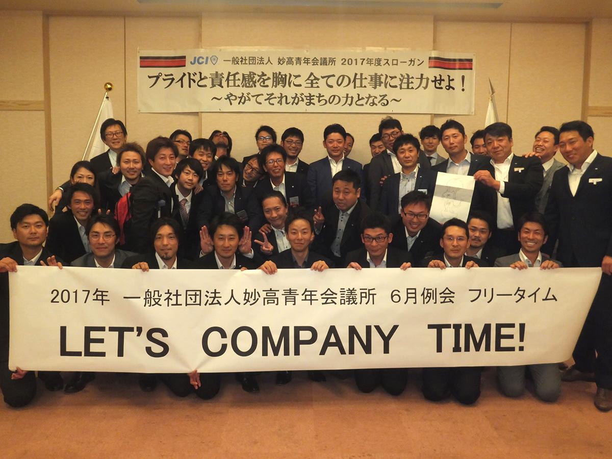 イメージ写真:6月例会フリータイム「LET'S COMPANY TIME!!!」が開催されました