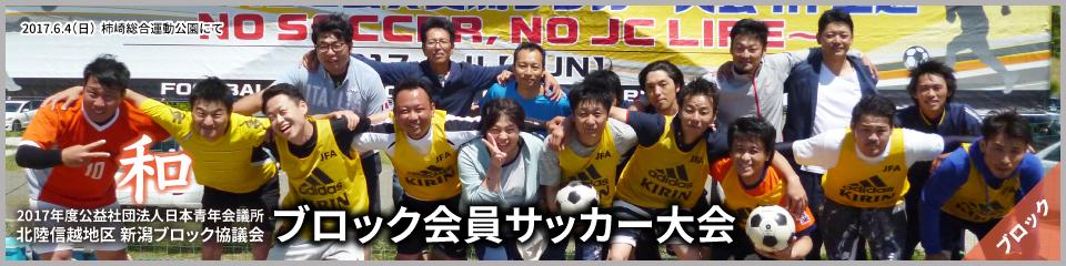 新潟ブロック協議会 ブロック会員交流サッカー大会