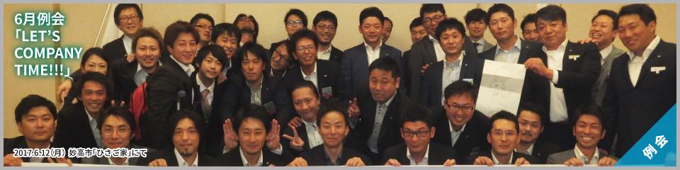 一般社団法人妙高青年会議所6月例会フリータイム:LET'S COMPANY TIME!!!