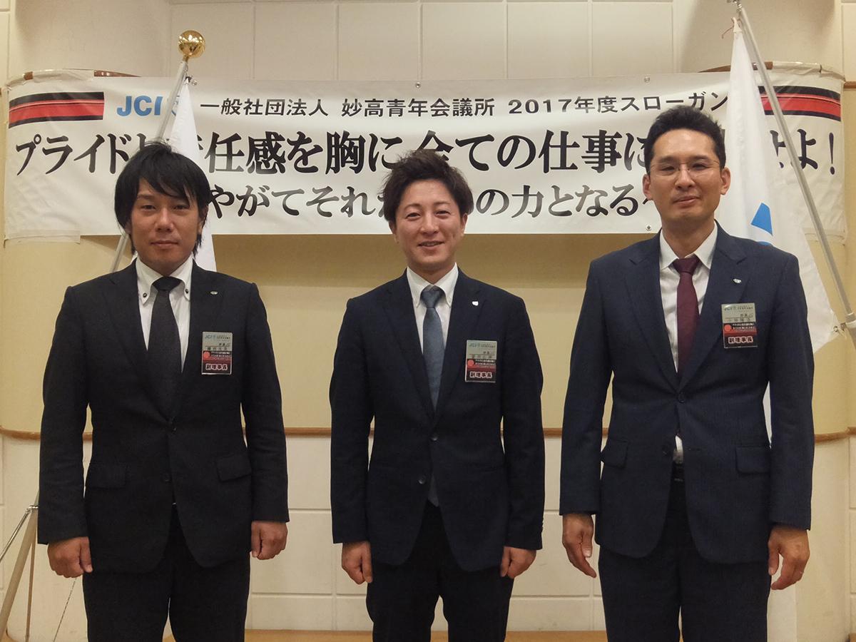 最後に、次年度理事長予定者・監事予定者の3名で1枚です。これからも妙高JCをよろしくお願いいたします!
