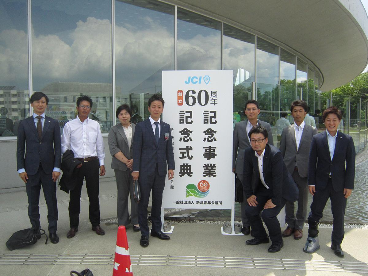 イメージ写真:一般社団法人 新津青年会議所 創立60周年記念式典に参加してまいりました。