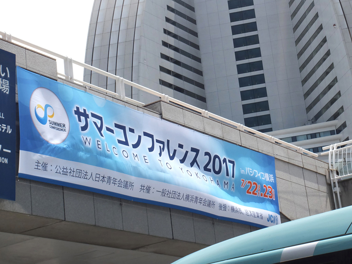 サマーコンファレンスの会場は、横浜市の「パシフィコ横浜」です。全国各地から今年も多くのJCメンバーが集まりました。