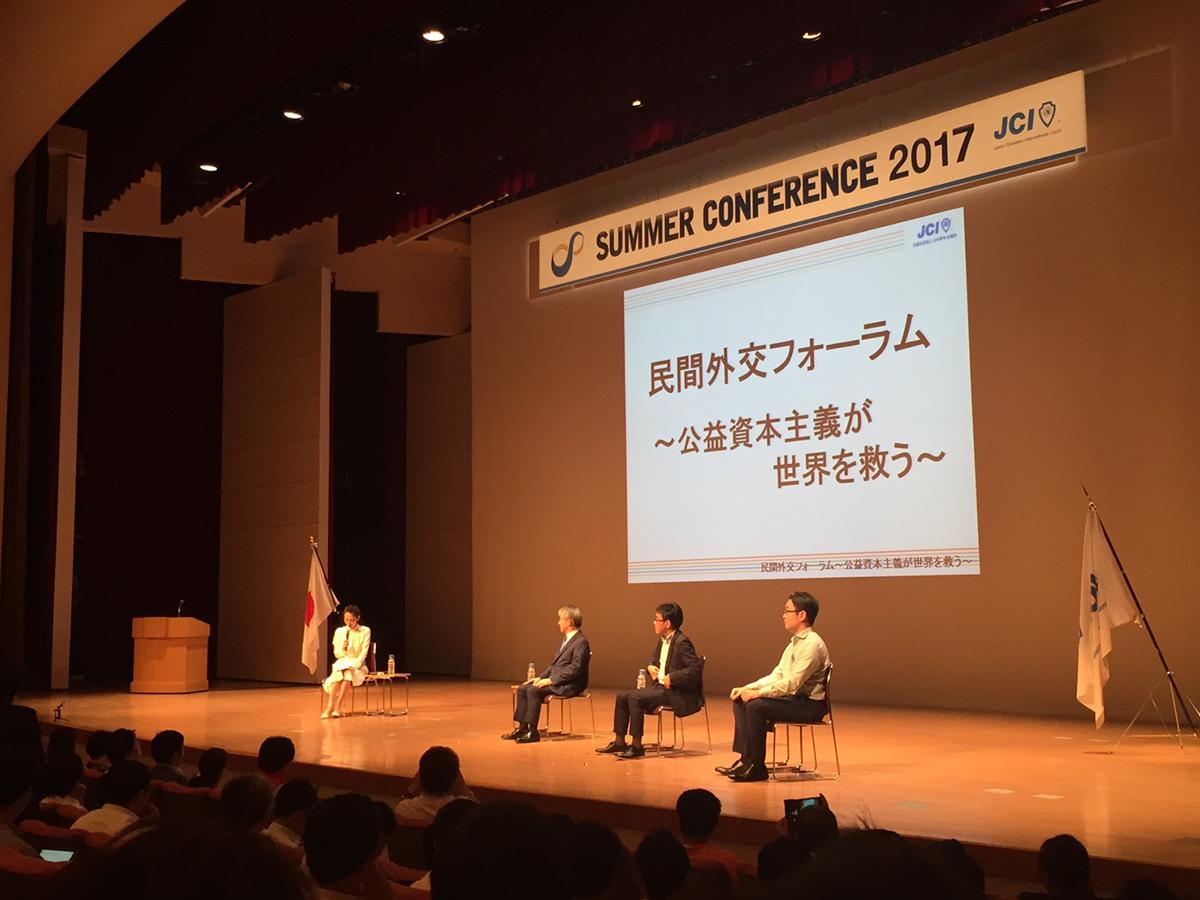 サマーコンファレンスの会場では、新潟ブロック協議会のメンバーの企画によるフォーラムも行われ、北陸信越地区の運営専務として参加していた山﨑副理事長も出席しました。