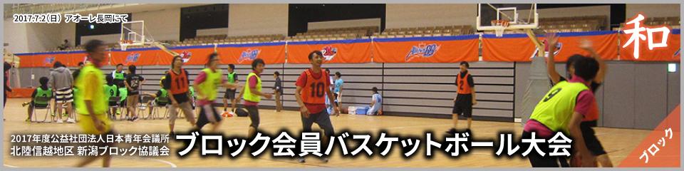 第1回 新潟ブロック協議会 ブロック会員交流バスケットボール大会