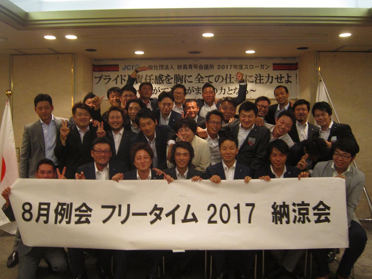 イメージ写真:8月例会フリータイム「納涼会」が開催されました!