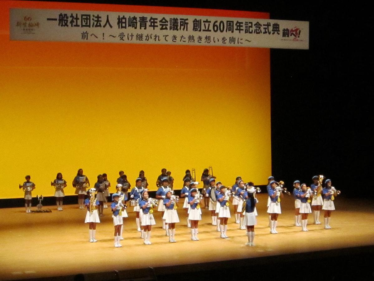オープニングアクトとして、柏崎小学校マーチングバンドの皆さんから演奏を披露していただきました。