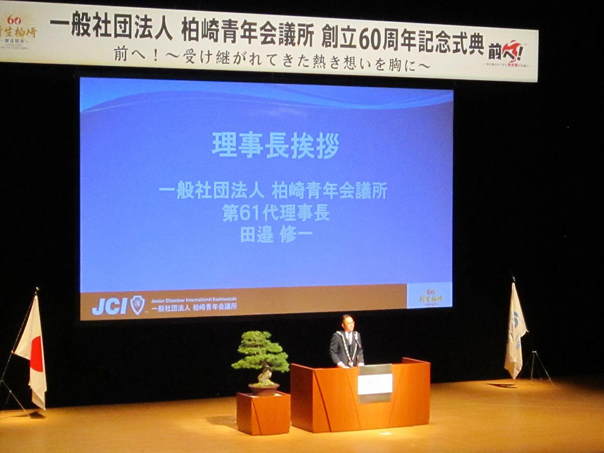 柏崎JCの田邉理事長からのご挨拶です。