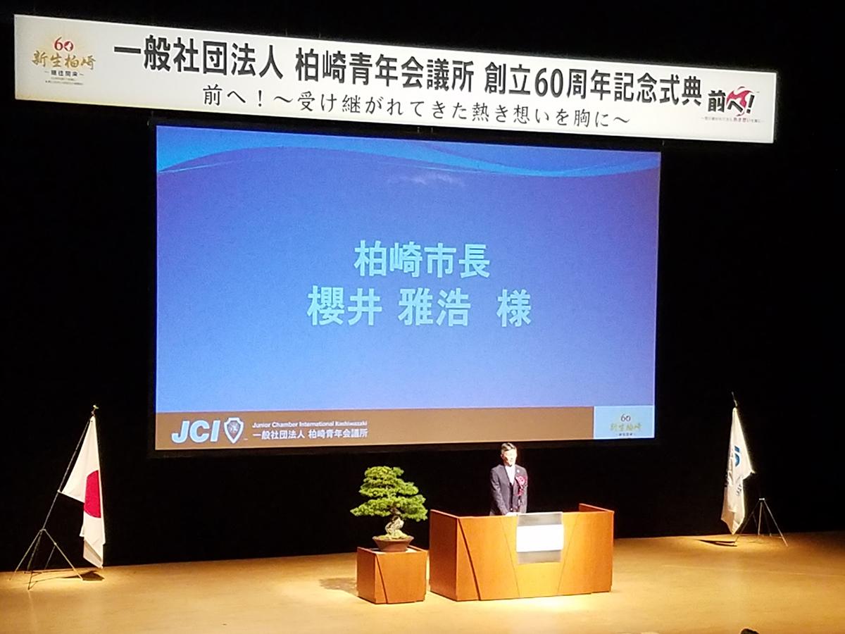 ご来賓の方々からのご祝辞もいただきました。まずは柏崎市長・櫻井雅浩様です。