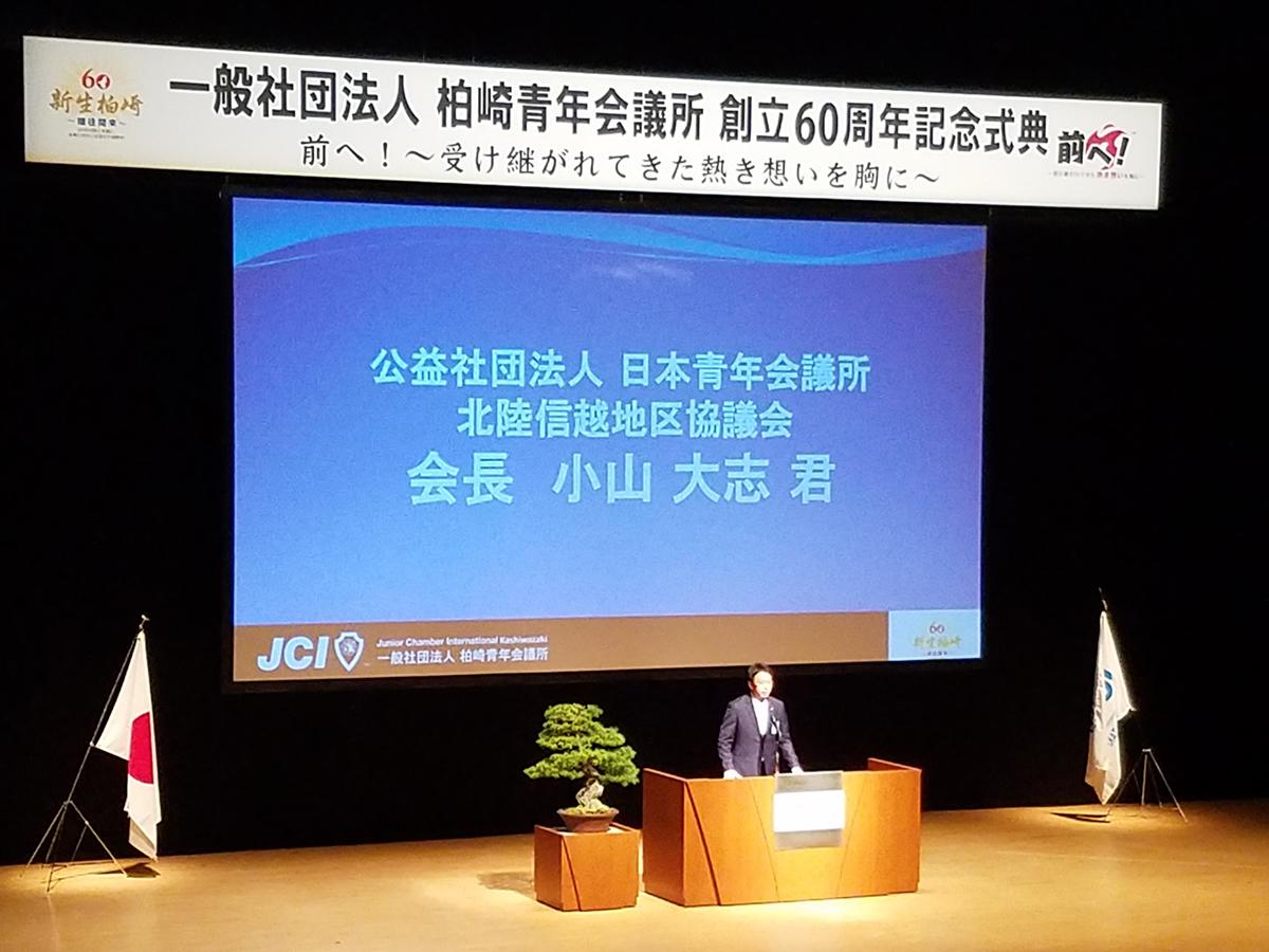 公益社団法人 日本青年会議所からは、北陸信越地区協議会の小山大志会長です。