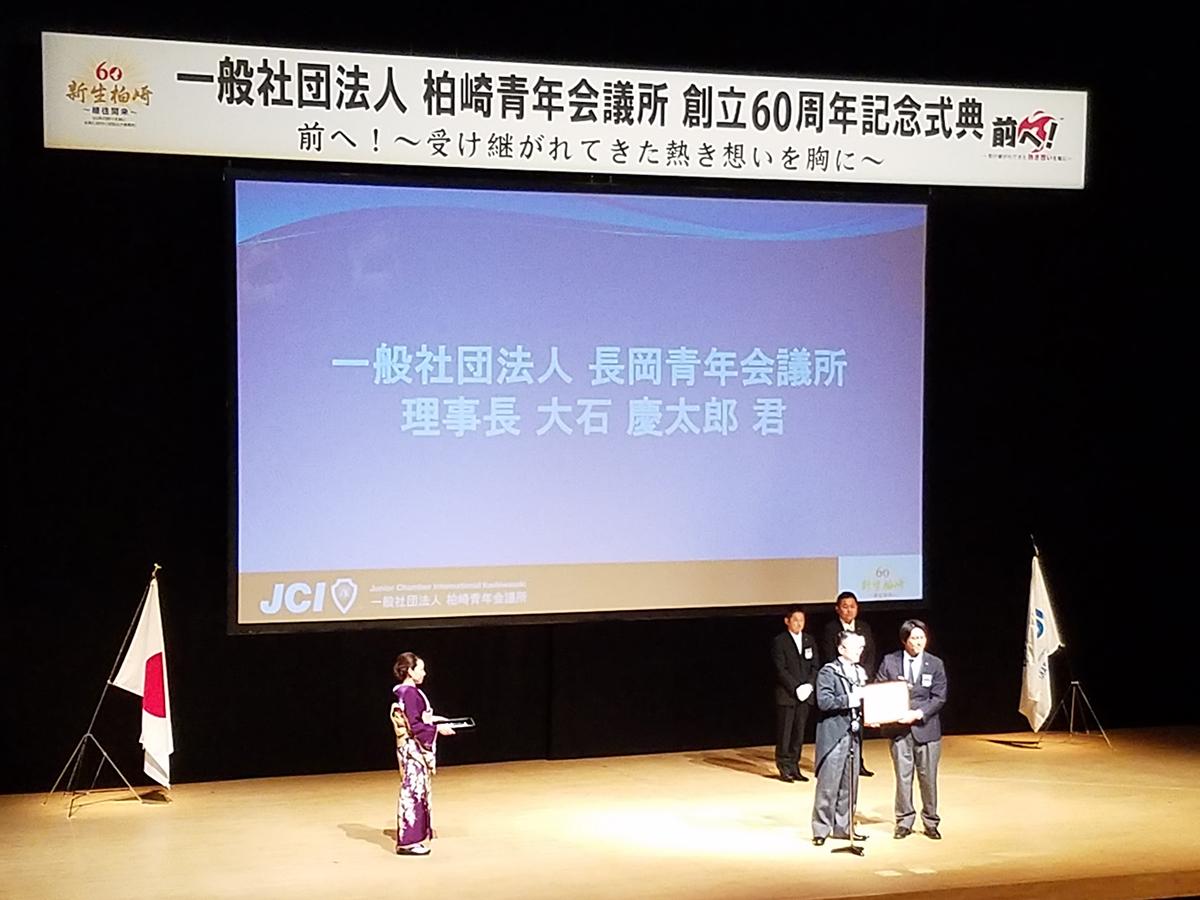 続きまして、柏崎JCのスポンサーJCである長岡JC・大石理事長へ、記念品が贈呈されました。