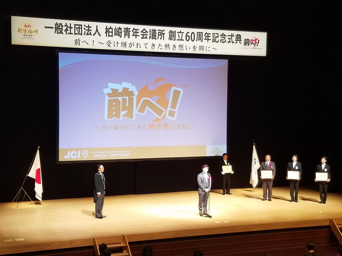 また、柏崎JCの直近5年度の歴代理事長の皆様へ、2017年度の田邉理事長より感謝状が贈られました。