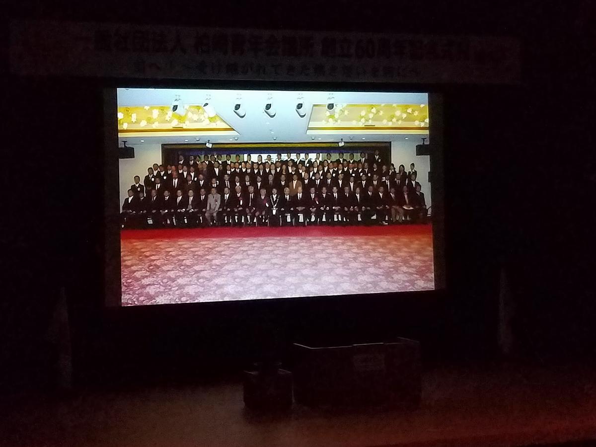 その後、柏崎JCの60年の歩みを紹介する動画が上映されました。