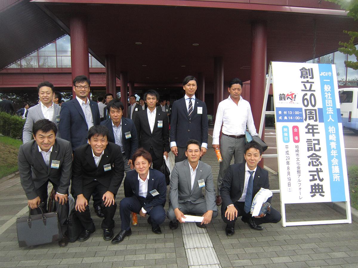 イメージ写真:一般社団法人 柏崎青年会議所 創立60周年記念式典に参加してまいりました。