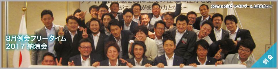 8月例会フリータイム 2017納涼会 アパリゾート上越妙高にて
