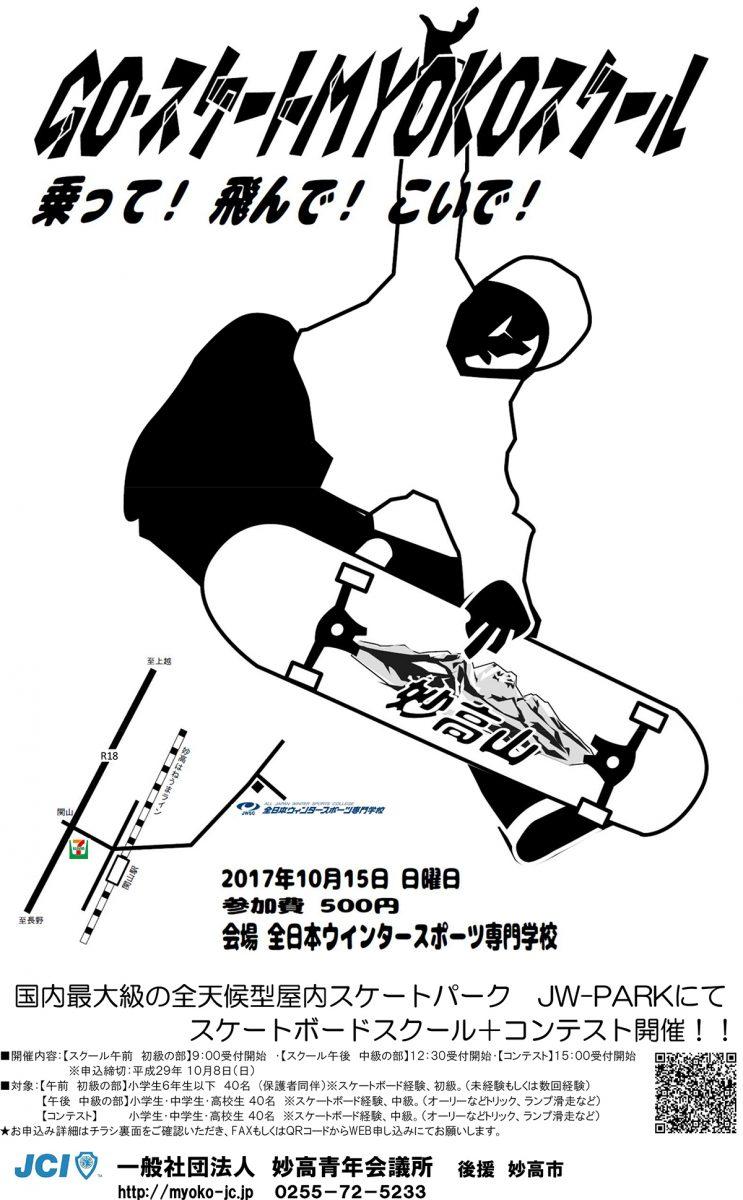 妙高青年会議所 連携推進事業「GO・スケートMYOKOスクール ~乗って!飛んで!こいで!~」