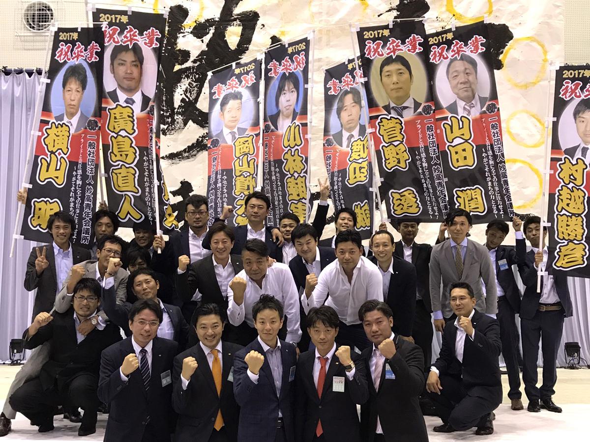イメージ写真:第47回 ブロック大会新発田大会「大交流会」