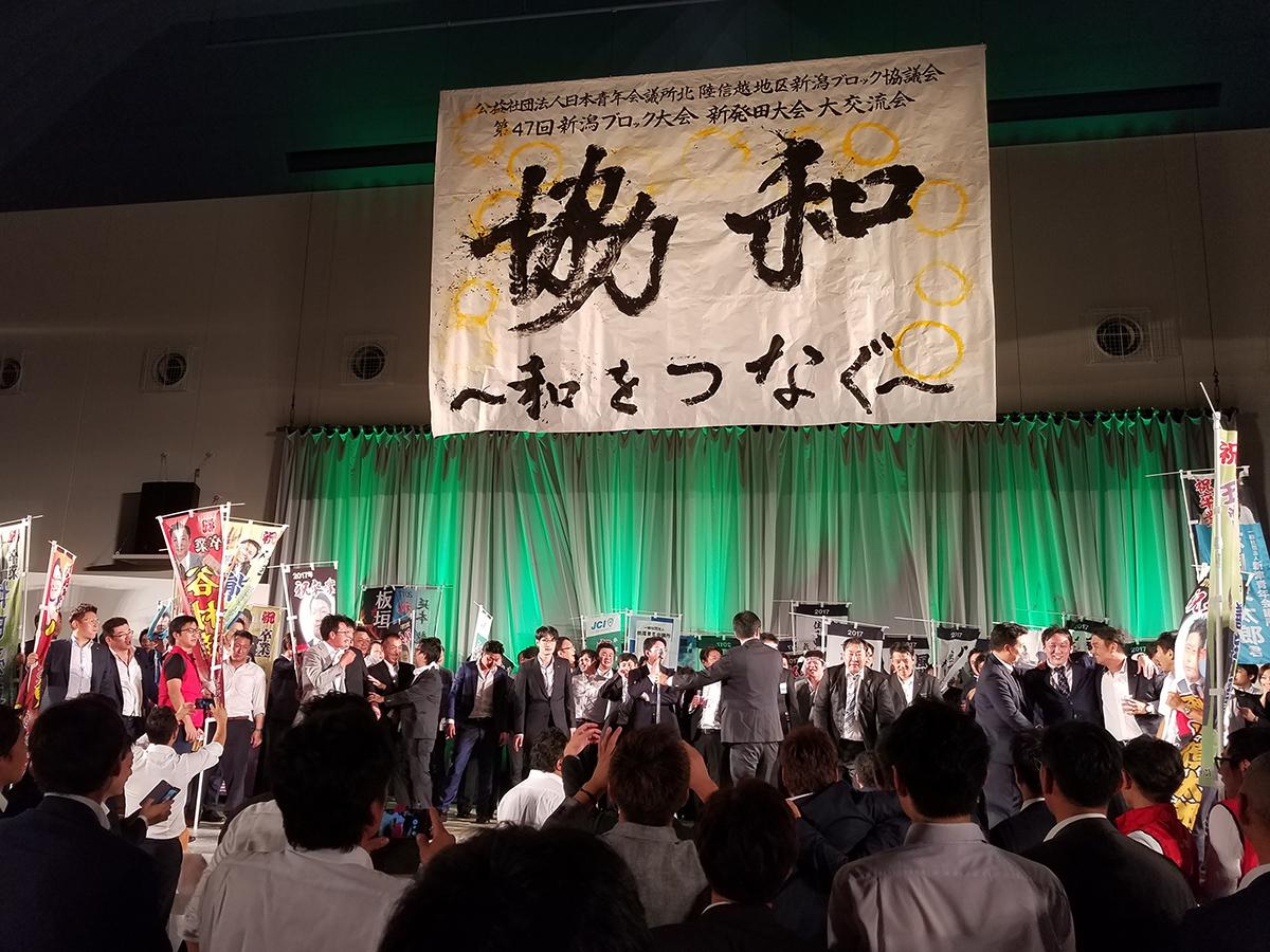 新潟ブロックの各青年会議所の卒業生が壇上に集まり、後輩メンバーはその様子を写真に収めようと、ステージ前まで集まりました。