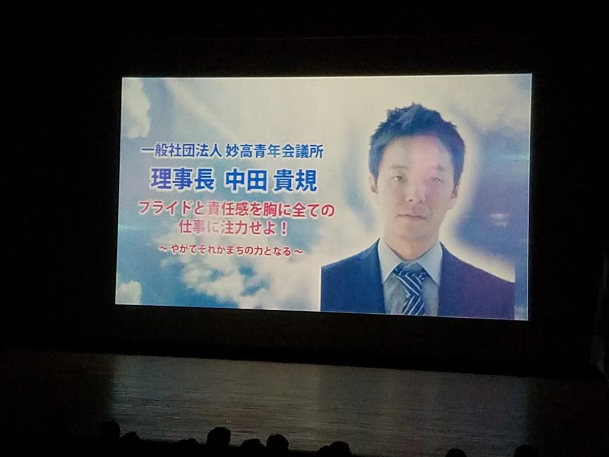 オープニングの映像では、各青年会議所の紹介映像が。妙高青年会議所も紹介していただきました。