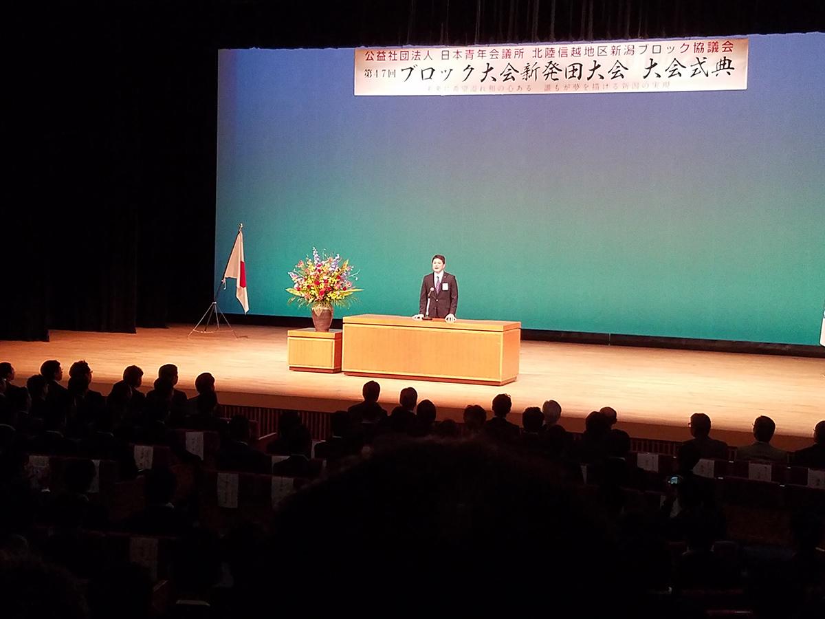 イメージ写真:第47回 ブロック大会新発田大会に出席してまいりました!