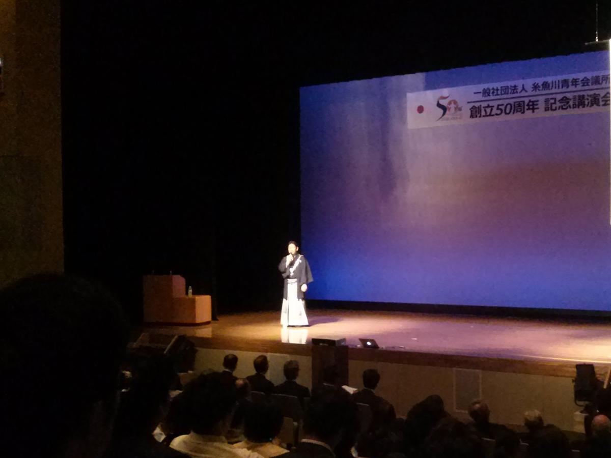 糸魚川JCの岩﨑理事長からのご挨拶です。