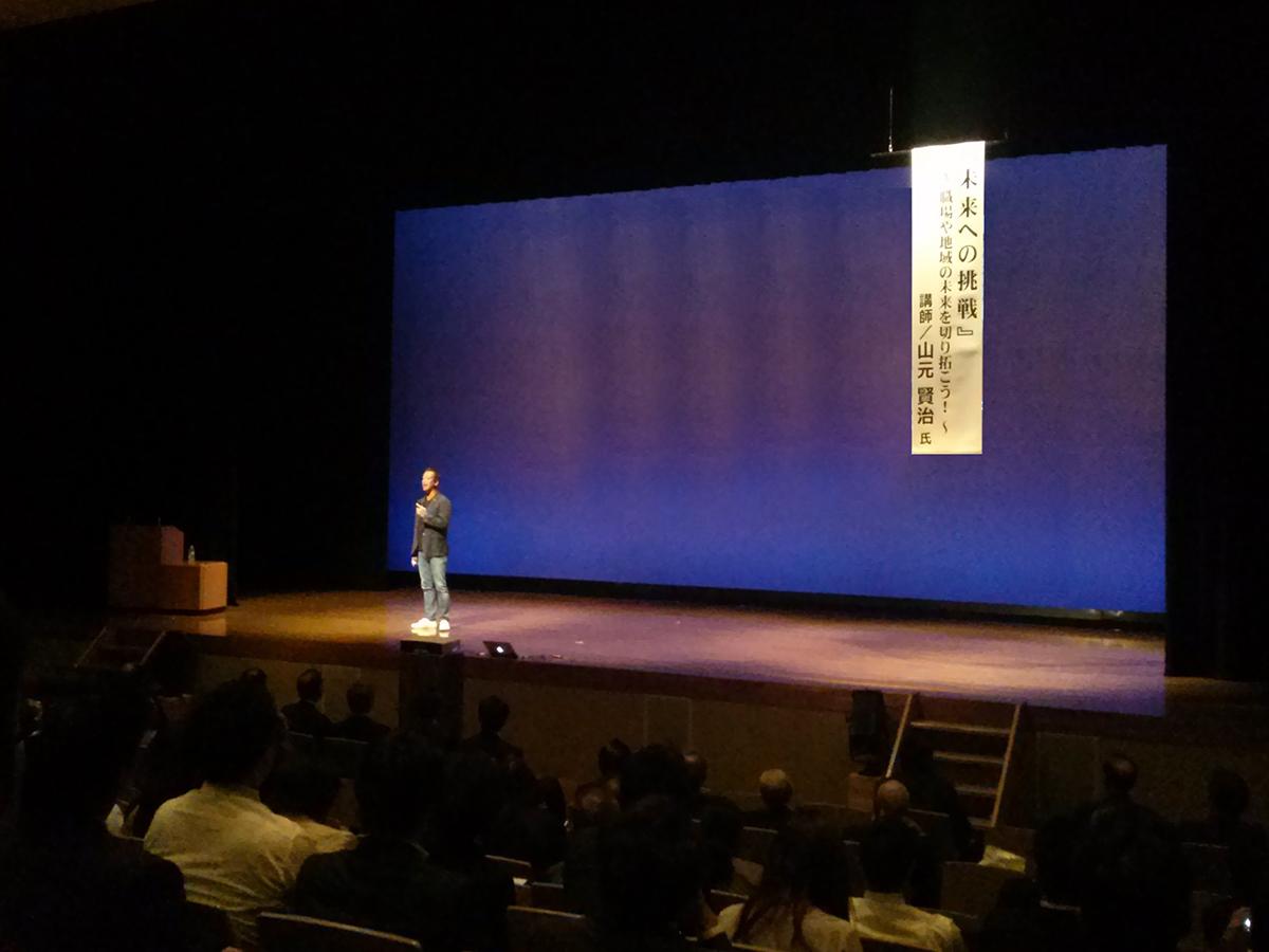 プログラム内では、山元賢治様にお越しいただき「未来への挑戦」と題してご講演をいただきました。