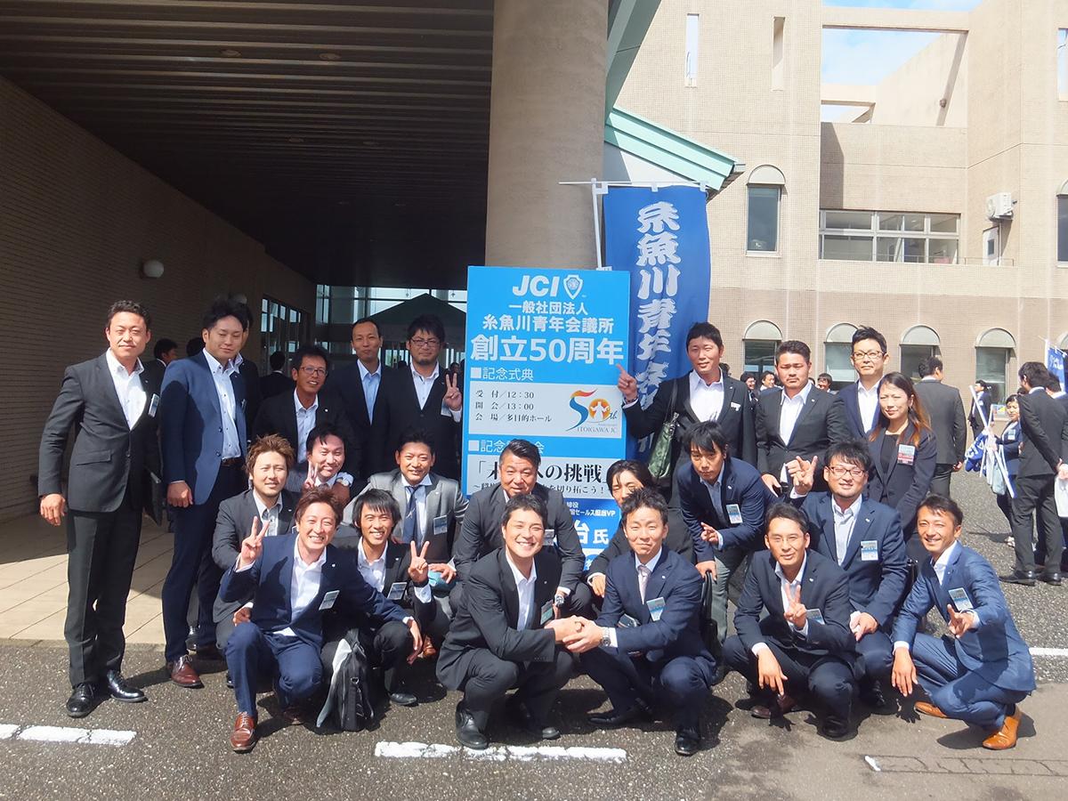 イメージ写真:一般社団法人 糸魚川青年会議所 創立50周年記念式典に参加してまいりました。