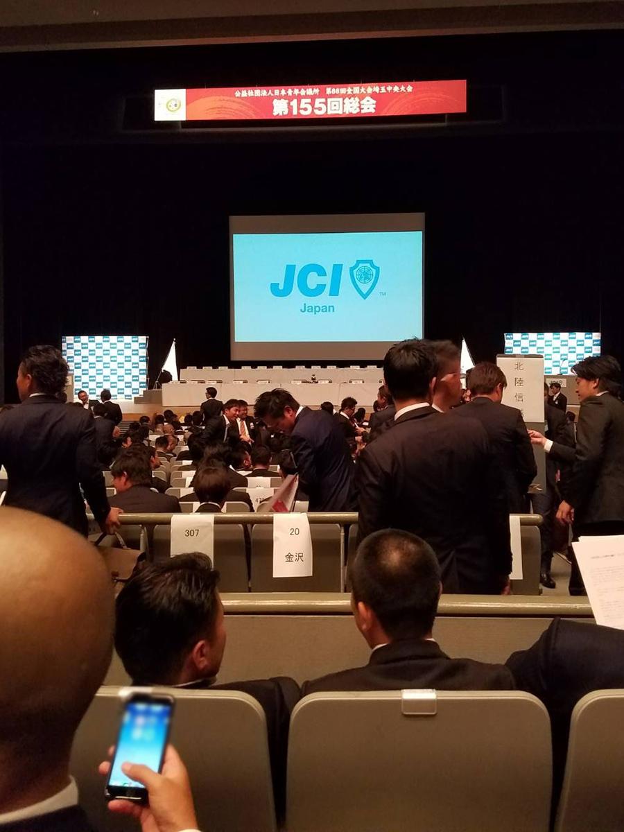 こちらは総会の会場です。各地の青年会議所の皆さんが集まっています。
