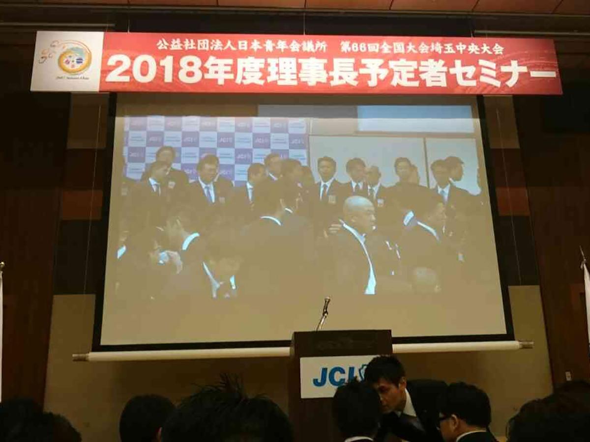こちらは、2018年度理事長予定者セミナーの会場の様子です。