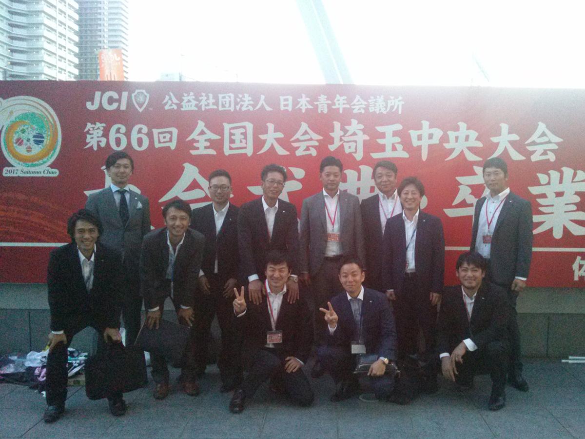イメージ写真:「公益社団法人 日本青年会議所 第66回全国大会 埼玉中央大会」に出席してまいりました!