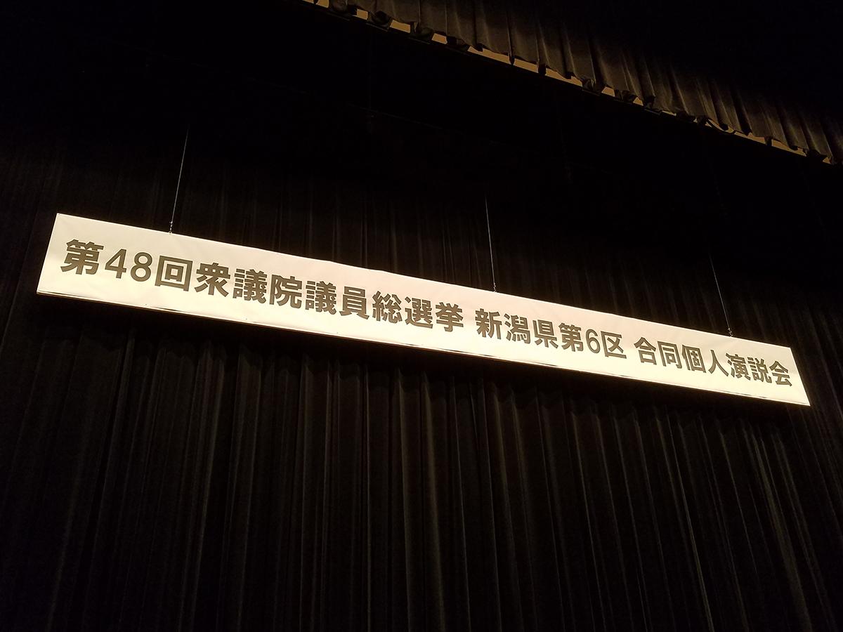 イメージ写真:第48回衆議院議員総選挙 新潟県第6区「合同・個人演説会」が開催されました。