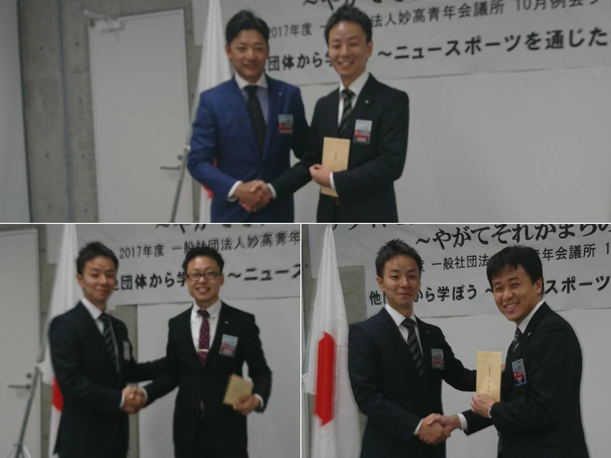 続いて誕生祝いです。10月には中田理事長もお誕生日を迎えます。また、相羽副委員長と宮下委員も10月生まれです。