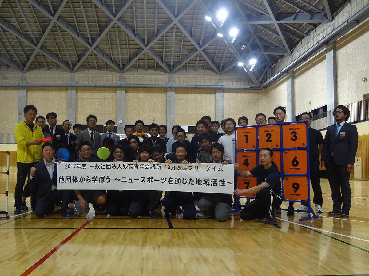 イメージ写真:10月例会・フリータイム「他団体から学ぼう ~ニュースポーツを通じた地域活性~」が行われました