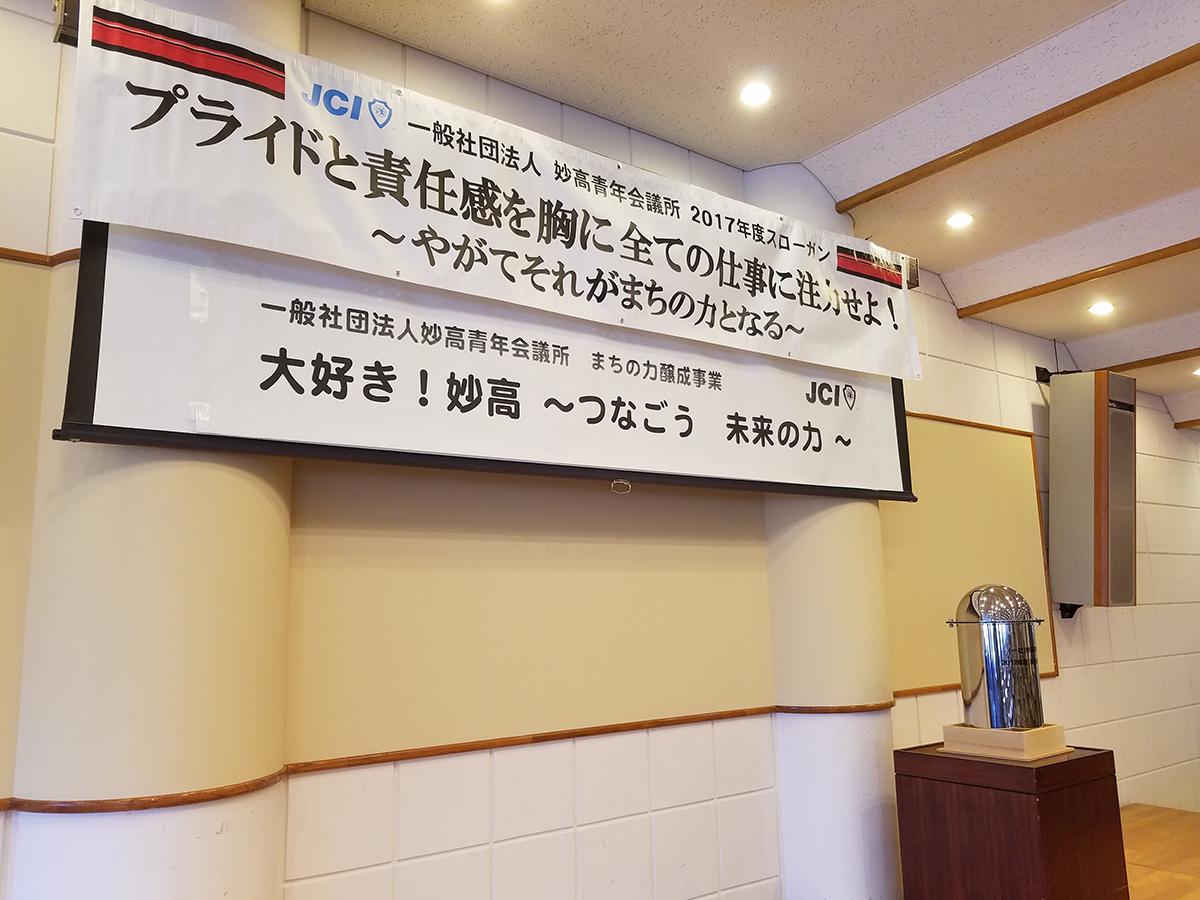 当日午前、妙高JCメンバーにて会場の設営が行われていました。