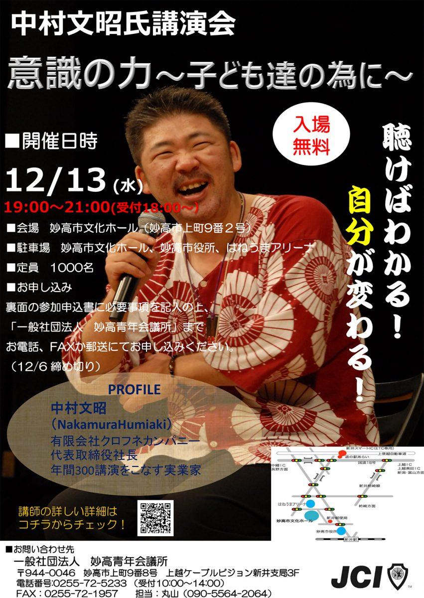 中村文昭氏講演会「意識の力〜子供達の為に〜」開催のお知らせ