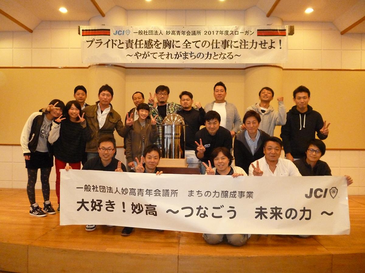 まちの力醸成事業「大好き!妙高~つなごう 未来の力~」が開催されました。