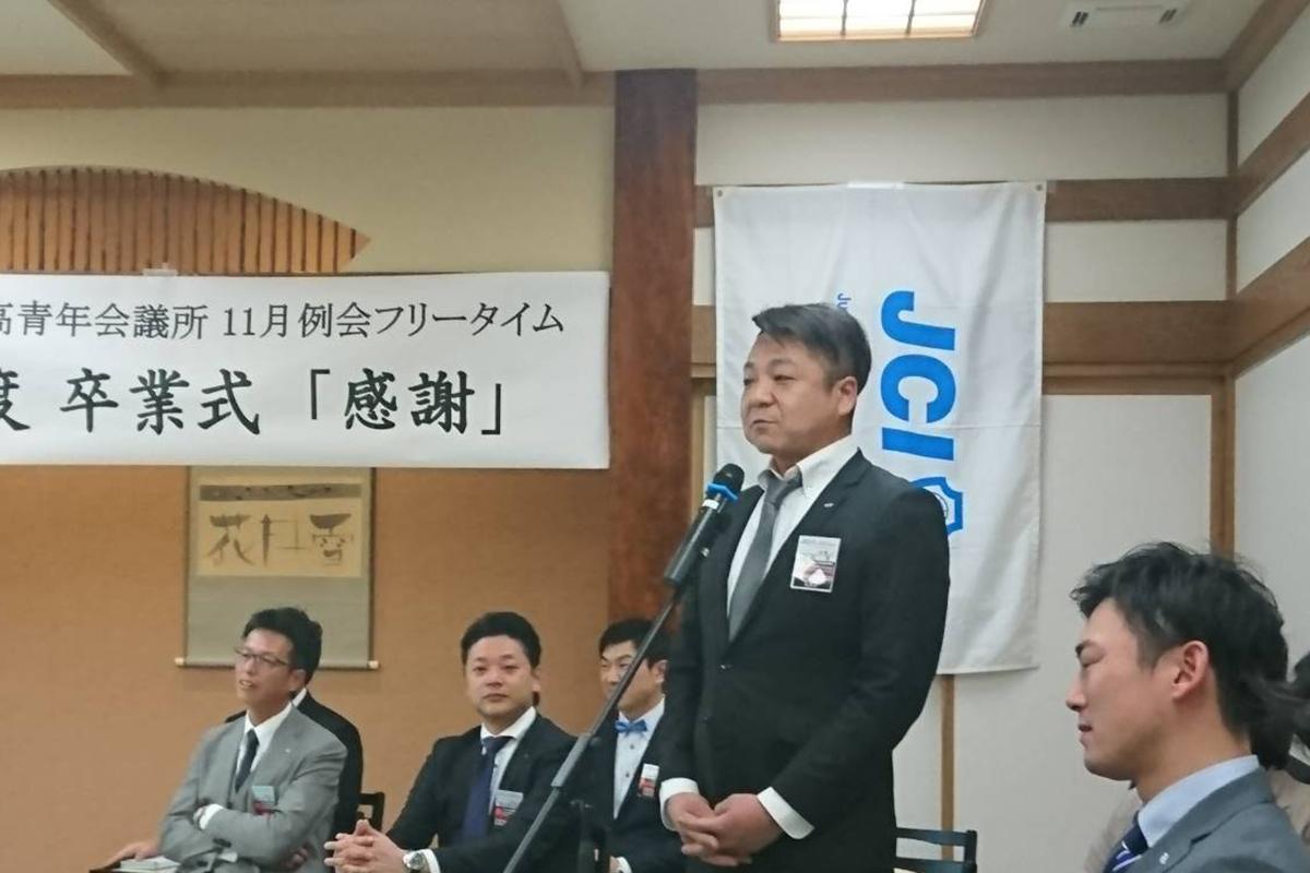 卒業生を代表して、山田委員からのメッセージです。