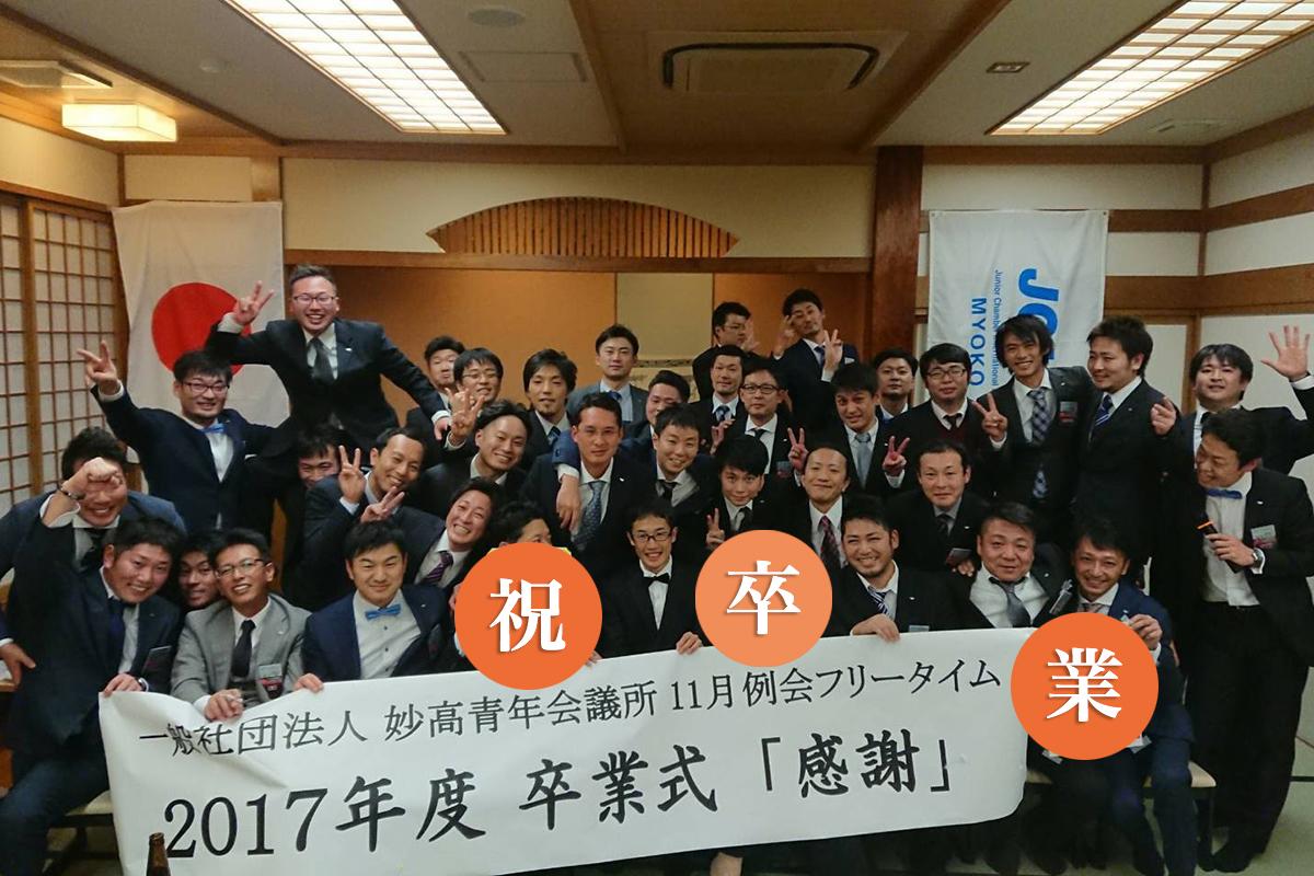 イメージ写真:11月例会フリータイム「2017年度 卒業式〜感謝〜」が行われました。
