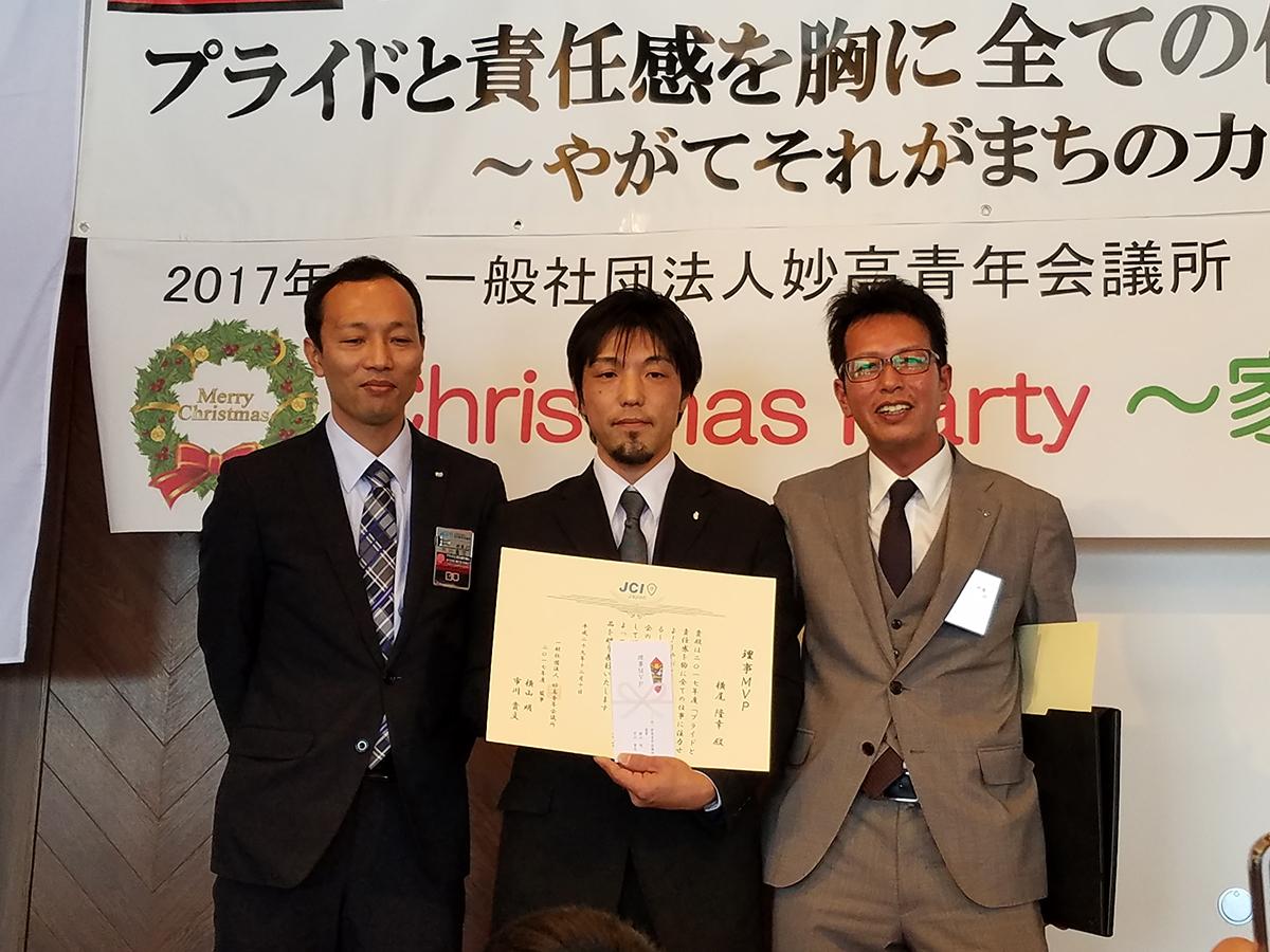 理事メンバーの中でのMVPは横尾副委員長でした。