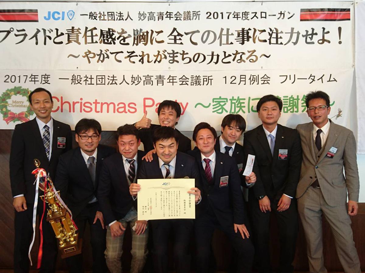委員会褒賞は、村越委員長をはじめとする総務委員会でした。