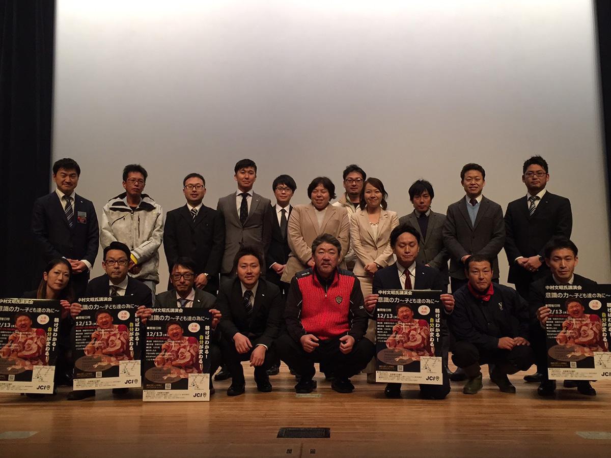 青少年育成事業「中村文昭氏講演会・意識の力〜子供達の為に〜」が開催されました。