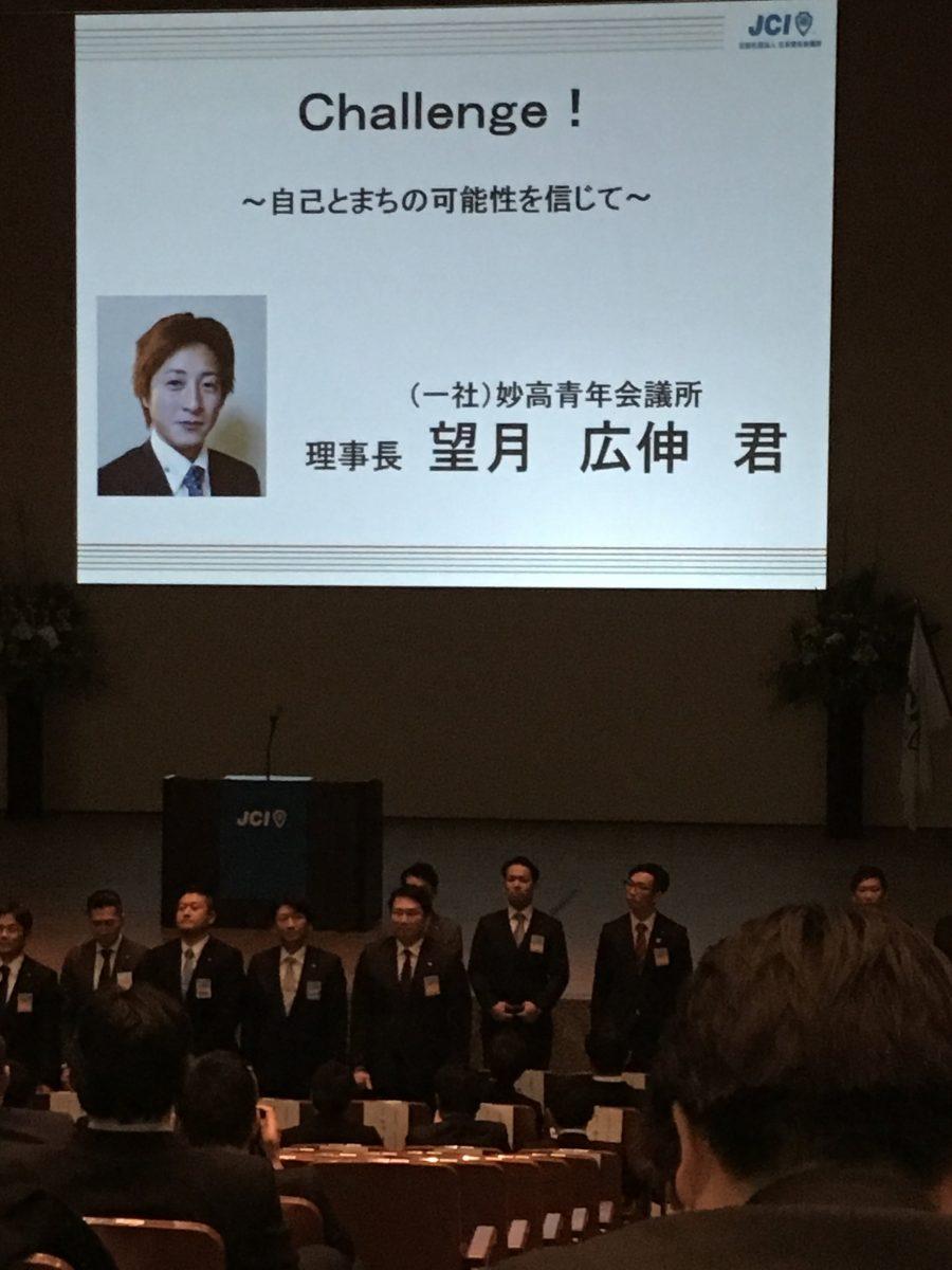 理事長紹介