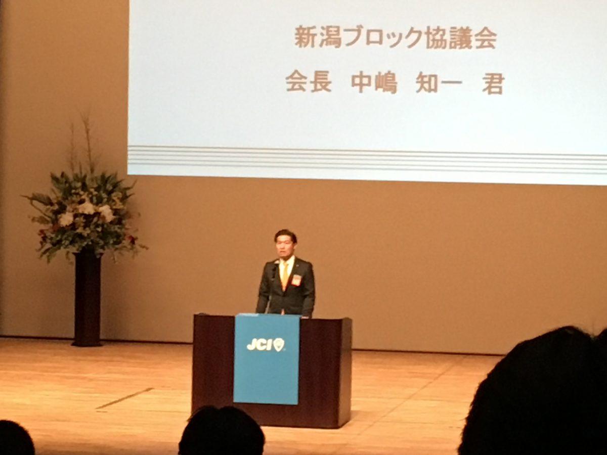 新潟ブロック協議会 中島会長の挨拶