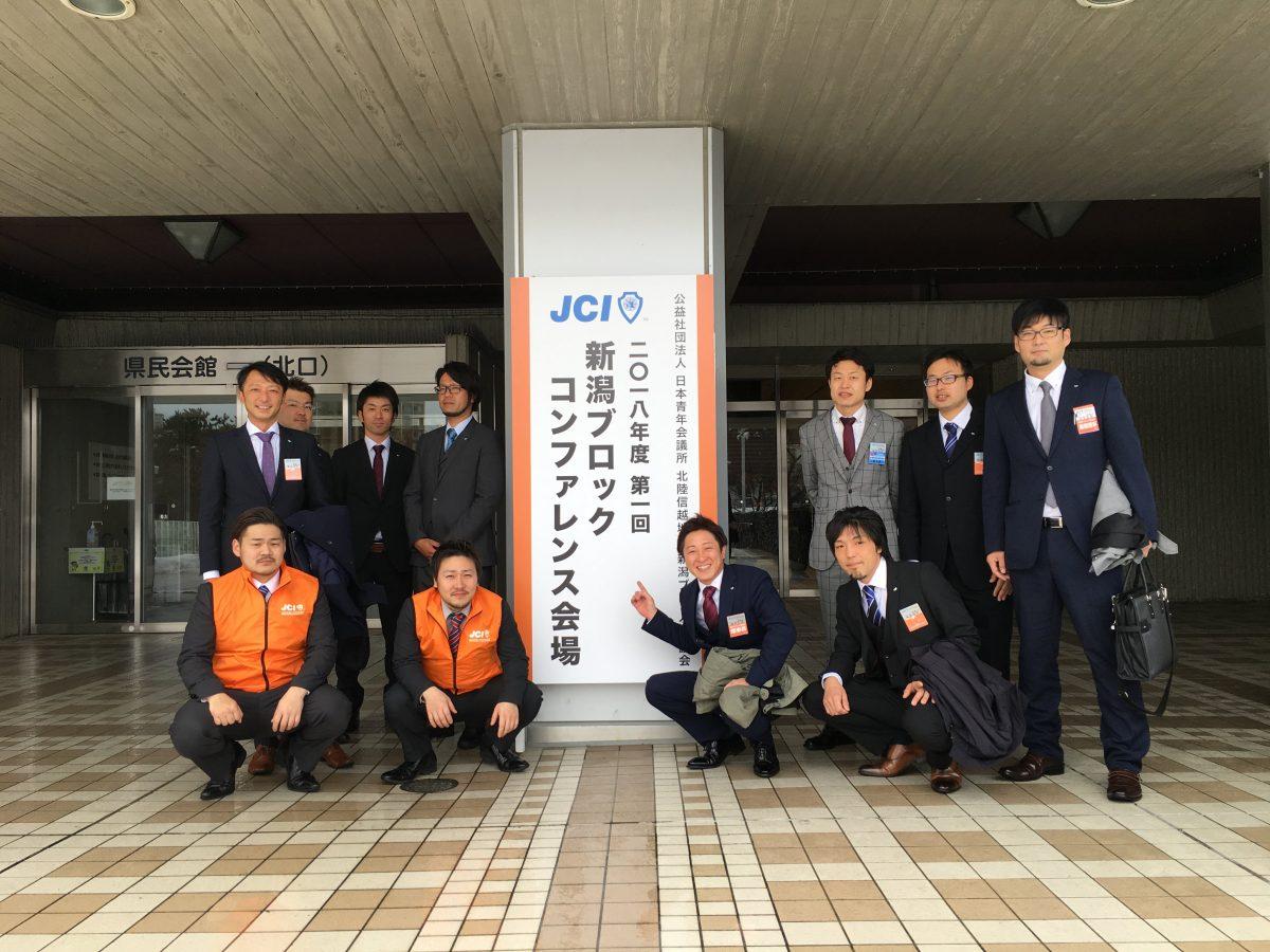 イメージ写真:2018年度 第1回新潟ブロックコンファレンスが開催されました。